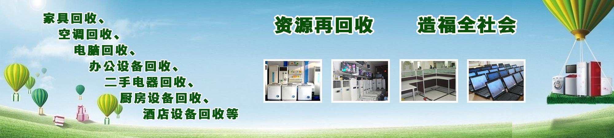 上海家具回收,办公家具回收,厨房设备回收