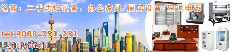 上海旧货市场:空调回收|电脑回收|家具回收|饭店设备回收|学校、银行物资回收